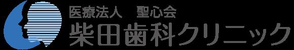 柴田歯科クリニック